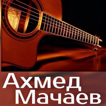 Ахмед Мачаев. Абрек Зелимхан. MP3