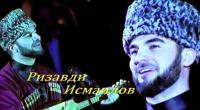 Р. Исмаилов