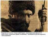 Ж-л Советский Экран о фильме Зелимхан 1926