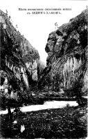 Почтовая открытка на тему событий в горной Ингушетии  (1910 год)