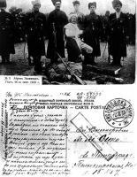 Почтовая открытка с изображением абрека Зелимхана