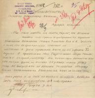 1912 -  Официальное заявление Зелимхана на имя Наместника ЕиВ
