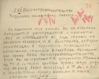 1912 - Письмо Зелимхана Наместнику ЕИВ о Булгарове