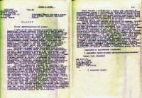 1913 09.30 - Рапорт на имя нач. Терской области о ликвидации Зелимхана
