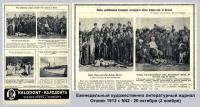 1913 г. Сообщение о гибели абрека Зелимхана в ж-ле