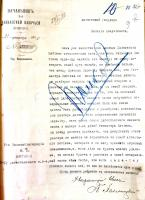 1912 г. Письмо нач-ка  3-ей  Кавк. каз. дивизии на имя  Моргания о Котиеве