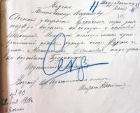 1913 г. 22.01 - Шифрограмма на имя полковника Каралова