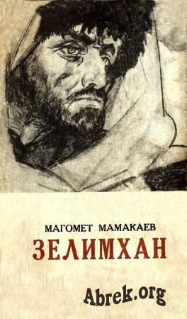Обложка романа М. Мамакаева