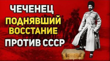 ЧЕЧНЯ. Чеченец поднявший восстание против СССР .